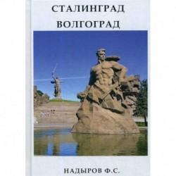 Сталинград. Волгоград