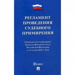 Регламент проведения судебного примирения