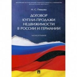 Договор купли-продажи недвижимости в России и Германии