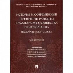 История и современные тенденции развития гражданского общества и государства: правозащитный аспект