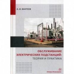 Обслуживание электрических подстанций: теория и практика