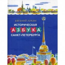 Историческая азбука Санкт-Петербурга