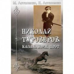 Николай Туроверов: казак, воин, поэт