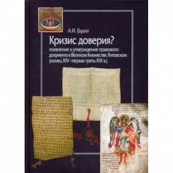 Кризис доверия? Появление и утверждение правового документа в Великом Княжестве Литовском (конец XIV–первая треть XVI