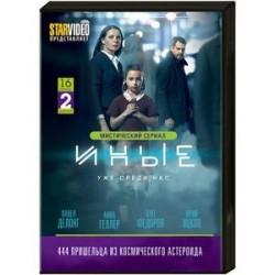 Иные. (16 серий). 2 DVD