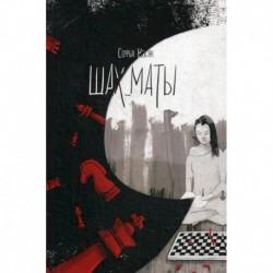Шах_маты