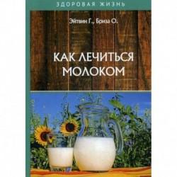 Как лечиться молоком