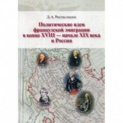 Политические идеи французской эмиграции в конце XVII - начале XIX века и Россия