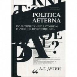 Politica Aeterna. Политический платонизм и 'Черное Просвещение'