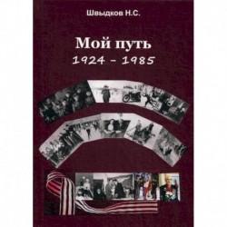 Мой путь: 1924-1985