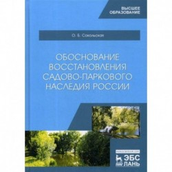 Обоснование восстановления садово-паркового наследия России