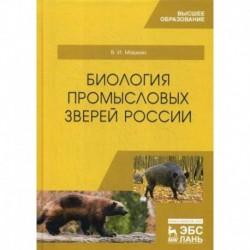 Биология промысловых зверей России