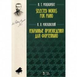 Избранные произведения для фортепиано