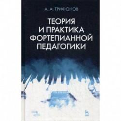 Теория и практика фортепианной педагогики