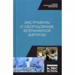 Инструменты и оборудование ветеринарной хирургии