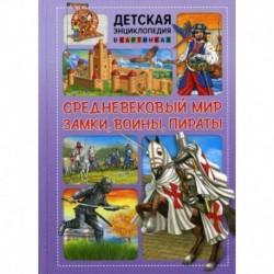 Средневековый мир. Замки, воины, пираты