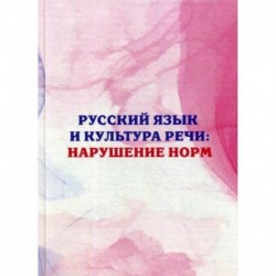Русский язык и культура речи: нарушение норм