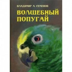 Волшебный попугай