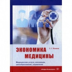 Экономика медицины. Медицинские услуги, инновации, ценообразование, управление