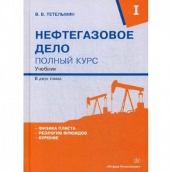 Нефтегазовое дело. Полный курс