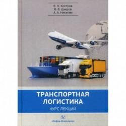 Транспортная логистика: курс лекций