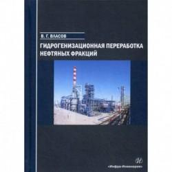 Гидрогенизационная переработка нефтяных фракций