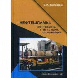 Нефтешламы: уничтожение, утилизация, дезактивация