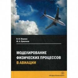 Моделирование физических процессов в авиации