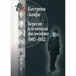 Бергсон и немецкая философия. 1907–1932