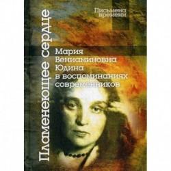 Пламенеющее сердце: Мария Вениаминовна Юдина в воспоминаниях современников