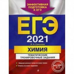 ЕГЭ 2021. Химия: тематические тренировочные задания