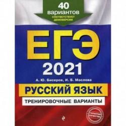 ЕГЭ 2021. Русский язык: тренировочные варианты