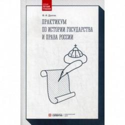 Практикум по истории государства и права России
