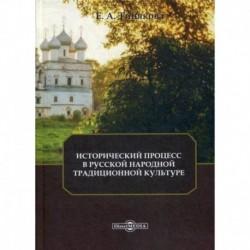 Исторический процесс в русской народной традиционной культуре