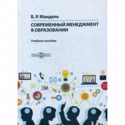 Современный менеджмент в образовании