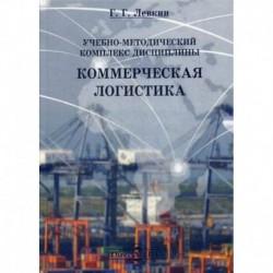 Учебно-методический комплекс дисциплины 'Коммерческая логистика'