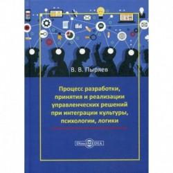 Процесс разработки, принятия и реализации управленческих решений при интеграции культуры, психологии, логики