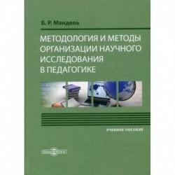 Методология и методы организации научного исследования в педагогике
