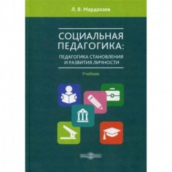 Социальная педагогика: педагогика становления и развития личности