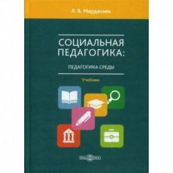 Социальная педагогика: педагогика среды