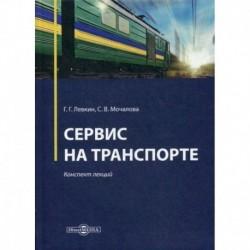 Сервис на транспорте