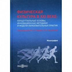 Физическая культура в XXI веке: концептуальные основы, инновационные методики и модели образовательных практик