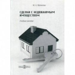 Сделки с недвижимым имуществом