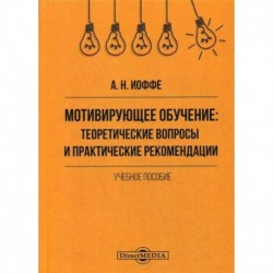 Мотивирующее обучение: теоретические вопросы и практические рекомендации