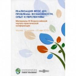 Реализация ФГОС ДО: проблемы, возможности, опыт и перспективы