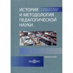 История и методология педагогической науки