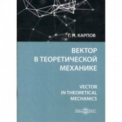 Вектор в теоретической механике