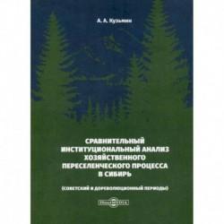 Сравнительный институциональный анализ хозяйственного переселенческого процесса в Сибирь (советский и дореволюционный