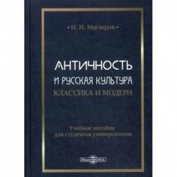 Античность и русская культура. Классика и модерн