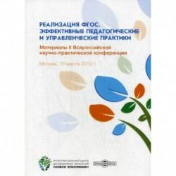 Реализация ФГОС. Эффективные педагогические и управленческие практики